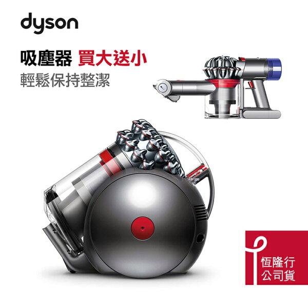 DysonCineticBigBall圓筒式吸塵器CY22(加碼贈V7Trigger無線手持除塵蹣機)