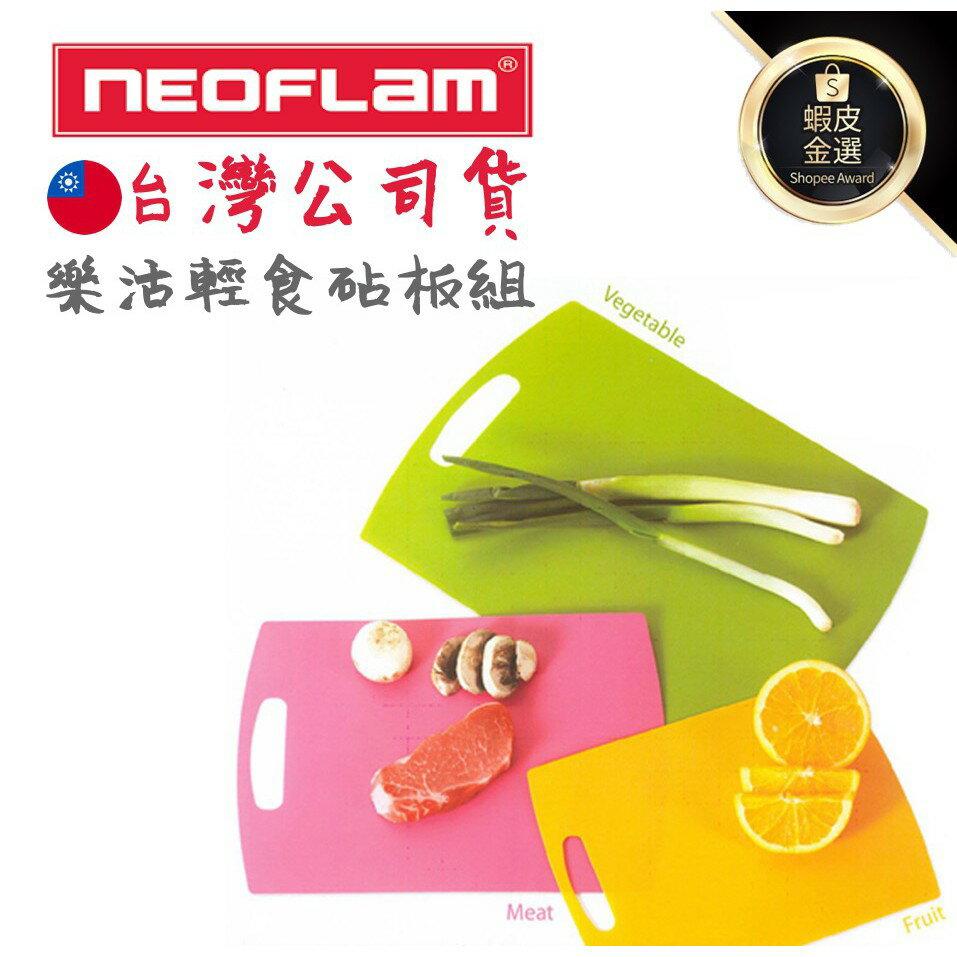 現貨 台灣公司貨 Neoflam Multi系列樂活輕食砧板組 砧板