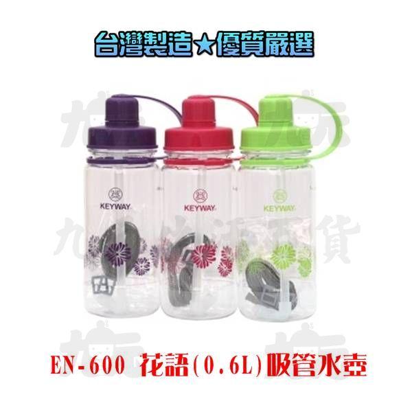 【九元生活百貨】聯府EN-600花語吸管水壺0.6LEN600