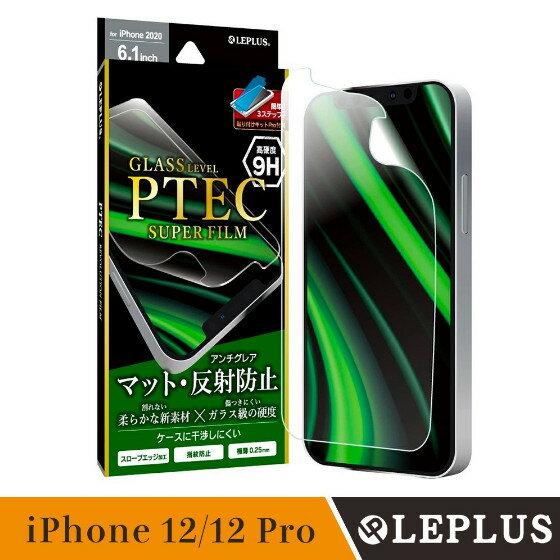 LEPLUS iPhone 12 /12Pro PTEC 雙料混合耐衝擊保護貼-霧面