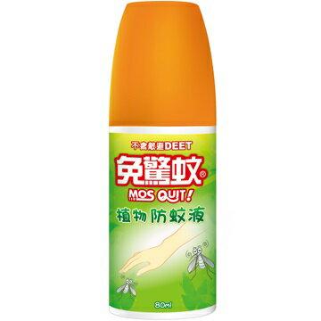 秀山莊戶外用品專賣店:免驚蚊