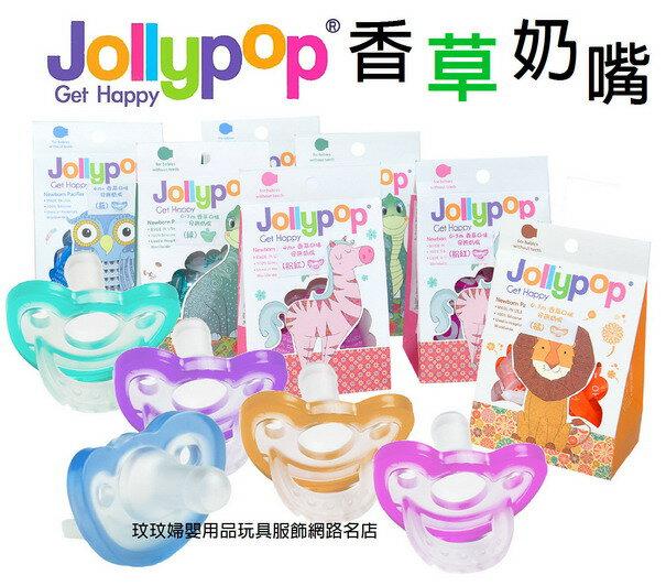 美國 JolleyPop 香草奶嘴、安撫奶嘴 Gumdrop升級版,0-3個月、4個月以上寶寶,二個尺寸可選
