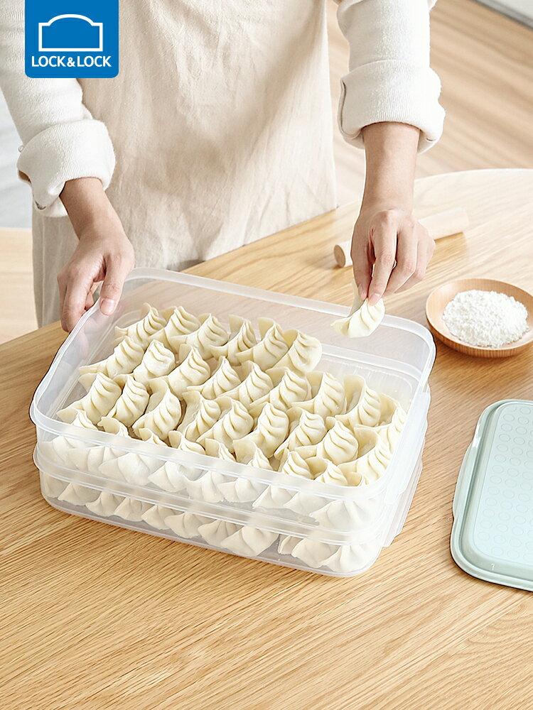樂扣樂扣家用冷凍餃子盒大容量密封冰箱塑料凍餃保鮮盒雞蛋收納盒