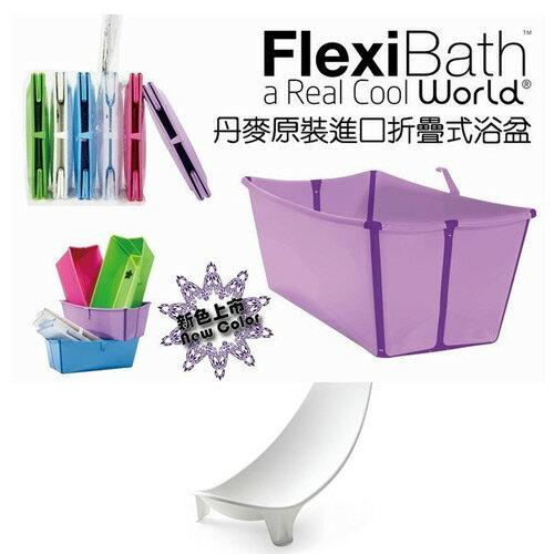 ★衛立兒生活館★Stokke Flexi Bath 摺疊式多功能浴盆(攜帶型浴缸)+(專用浴架)