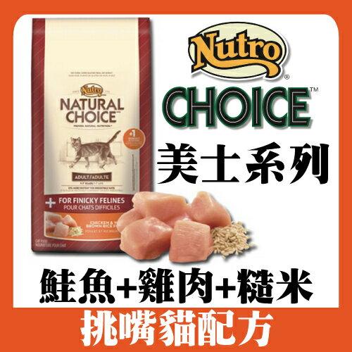 ~美士Nutro~挑嘴貓^(鮭魚 雞肉 糙米^)配方3磅