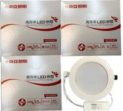 東亞★高效率 15公分崁燈 LED 15W 嵌燈 面板燈 全電壓 白光/黃光/自然光 內附快速接頭★永光照明TO-LDL152-15AA%