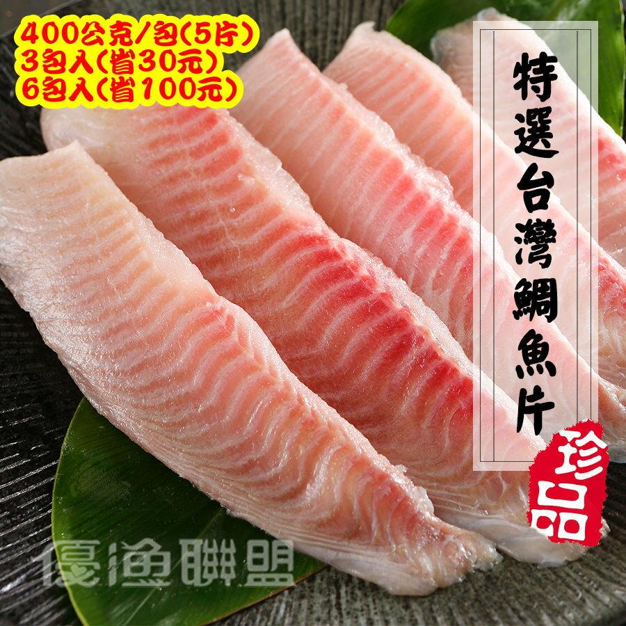 美味海鮮:台灣鯛魚片(5片/包,400公克/包) 【優漁聯盟】