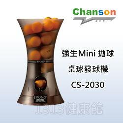 【1313健康館】【Chanson強生牌】CS-2030 Mini拋球發球機 『免運費唷^^』