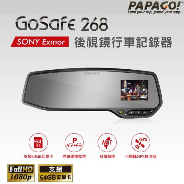 PAPAGO!GoSafe268SONYExmorFullHD後視鏡行車紀錄器(台灣製造)◆送16G記憶卡(C10)