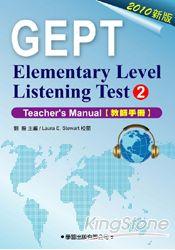 Elementary Leverl Listening Test02:Teacher``s Manual