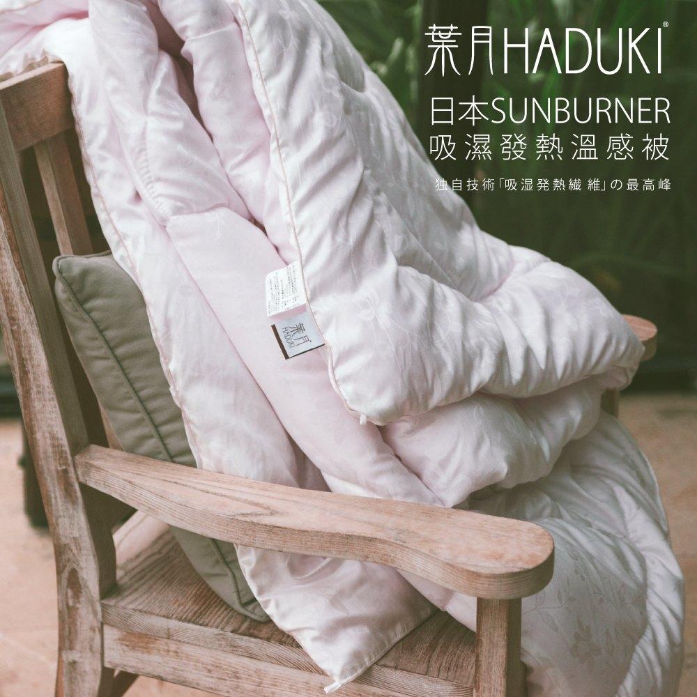 日本SUNBURNER 吸濕發熱溫感被 單人 / 雙人尺寸統一價 棉被 被子 翔仔居家 外島運費另計 2