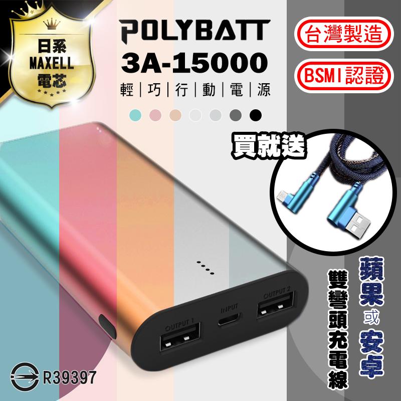 小資族購物站 POLYBATT 雙USB行動電源 5V 2.1A 額定容量5900mAh 3A-15000(小資購物站)