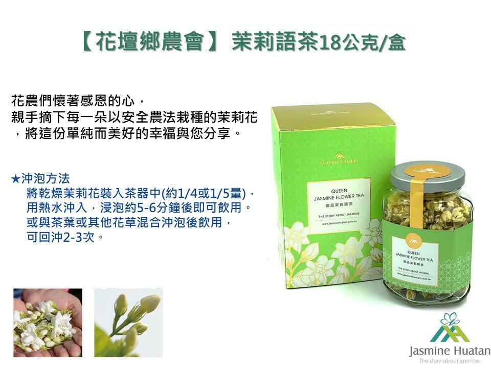 【花壇鄉農會】茉莉語茶20公克/盒