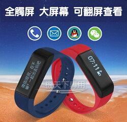 長江W6 觸控智慧手環 支援LINE 運動手環 藍牙手錶 智慧手錶 非小米手環 W6