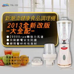 健康食品調理機 全新改版大全配 TSL-122【AE02180】 i-Style居家生活