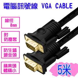 【易控王】3+6工程專用VGA CABLE 電腦訊號線 5米 VGA線 鍍金頭 附防塵套(30-002)