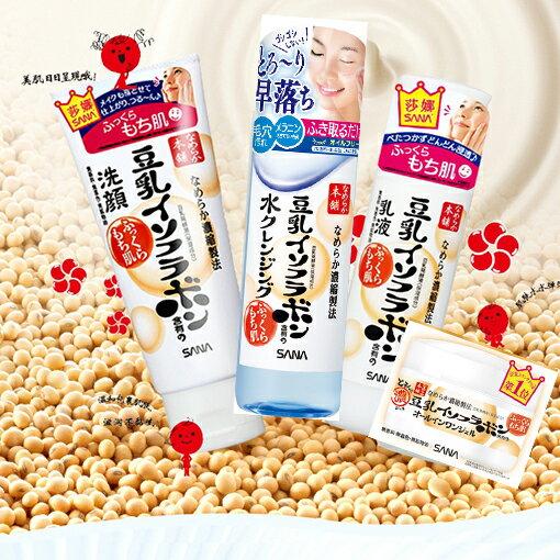 【SANA】豆乳美肌即淨保濕卸妝水