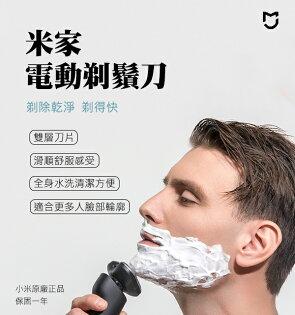【conishop】米家電動剃鬚刀充電式刮鬍刀剃鬚刀雙環刀片抗指紋防水優質鋼材USB座充電式自動記憶