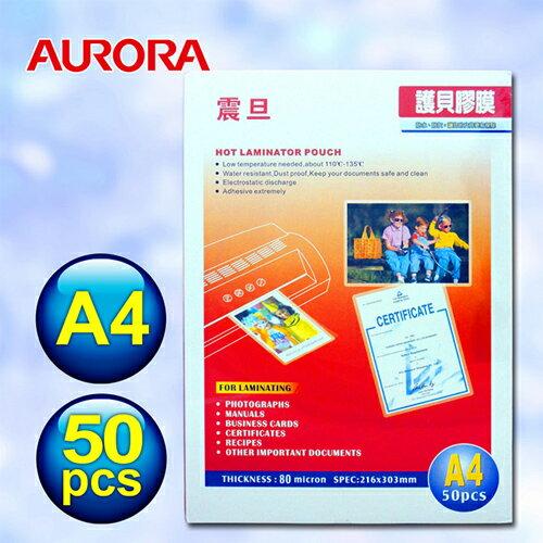 AURORA 震旦 A4 護貝膠膜50張