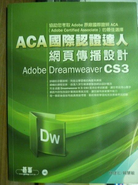 【書寶二手書T9/網路_PLW】ACA國際認證達人:網頁傳播設計Adobe Dreamweaver CS3