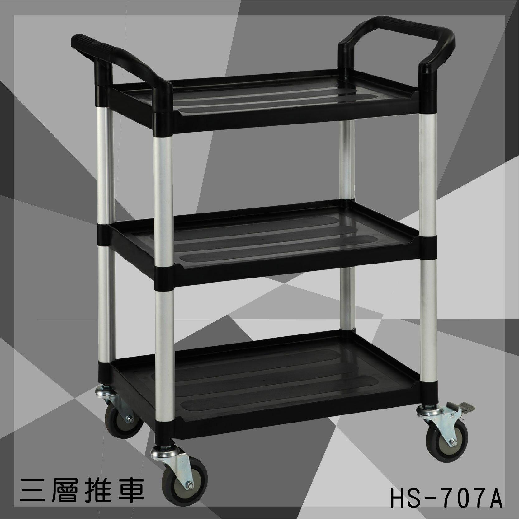 HS-707A 新型三層推車 推車 工具車 運送 收納 餐車