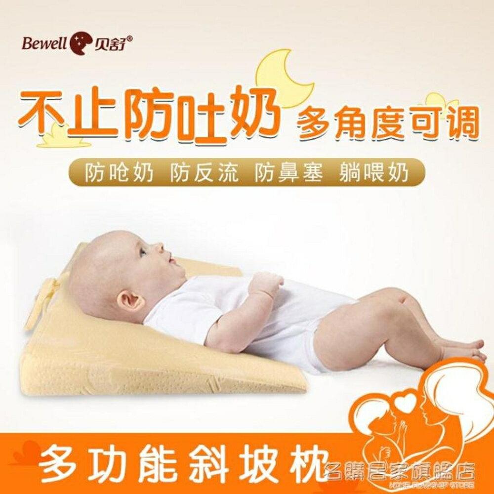 貝舒嬰兒防吐奶斜坡墊寶寶0-1歲新生兒防溢嗆奶餵奶記憶枕頭 『名購居家』 新春鉅惠