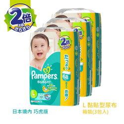 日本境內-巧虎限定版 幫寶適紙尿布/箱購-黏貼型尿布L (100%日本製)