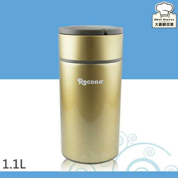 Recona不鏽鋼悶燒提鍋保溫罐1.1L燜燒食物罐-大廚師百貨