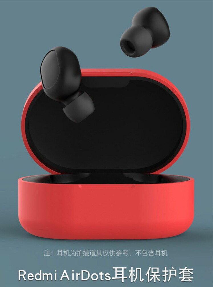 【無賴小舖】小米無線耳機保護套 Air Dots Redmi 無線耳機 小米AirDots 小米藍芽耳機超值版 收納盒