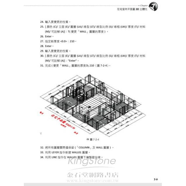 AutoCAD室內設計實務第二版 5