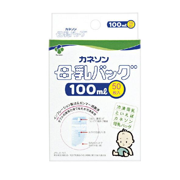 Kaneson母乳冷凍袋-100ml50枚★衛立兒生活館★