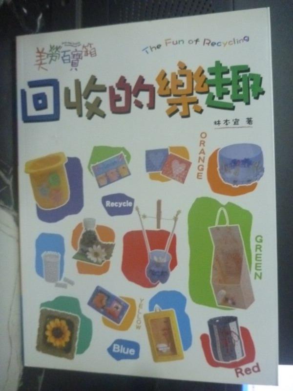 【書寶二手書T3/美工_YHA】美勞百寶箱-回收的樂趣_林本宜