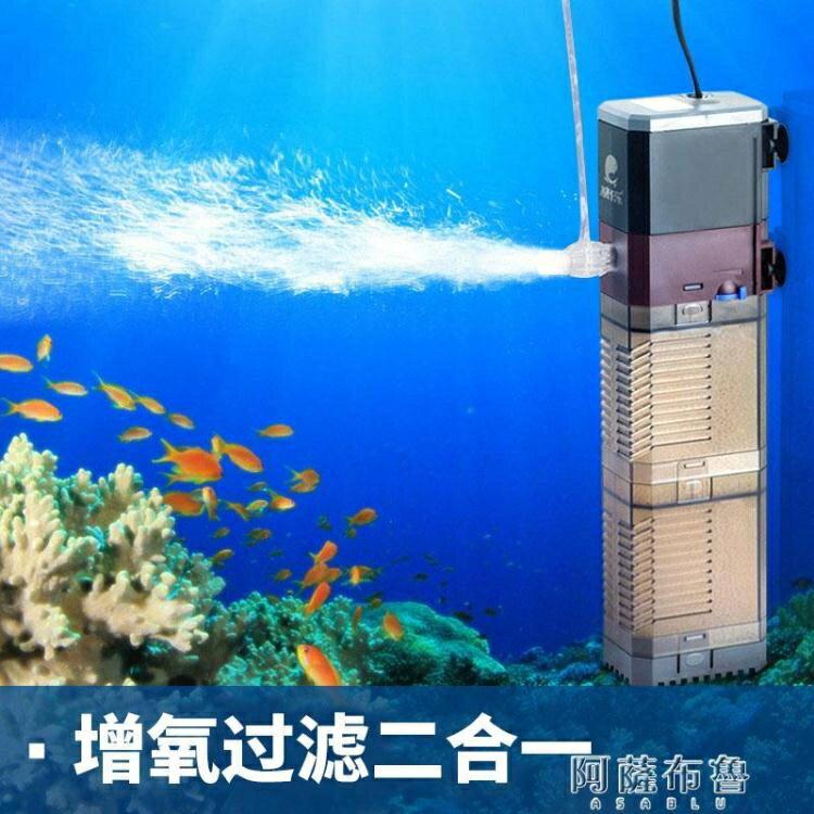 魚缸換水器 魚缸過濾器潛水泵三合一過濾設備氧氣泵內置過濾器魚缸水泵增氧泵 阿薩