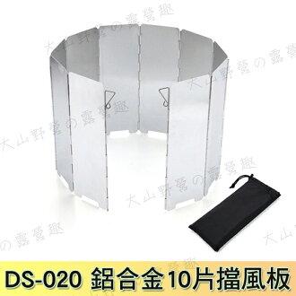 【露營趣】中和安坑 福利品 DS-020 鋁合金10片擋風板 擋風片 隔熱板 適用攻頂爐 蜘蛛爐 飛碟爐 旋風爐