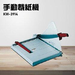 【辦公事務機器嚴選】KW-trio KW-3914 手動裁紙機A3 辦公機器 事務機器 裁紙器 台灣製造