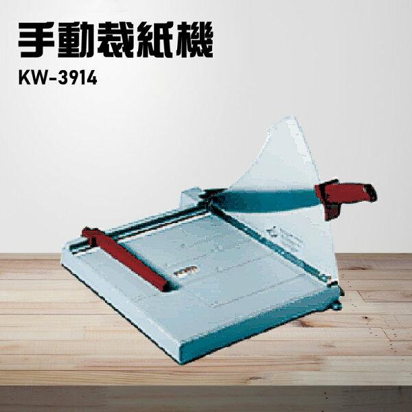【辦公事務機器嚴選】KW-trioKW-3914手動裁紙機A3辦公機器事務機器裁紙器台灣製造