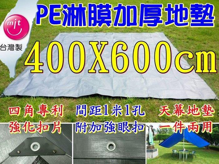 【珍愛頌】A4060 加厚PE淋模防水地墊 天幕 400X600cm 地布 帆布 防水墊 野餐墊 遊戲墊 隧道式帳篷