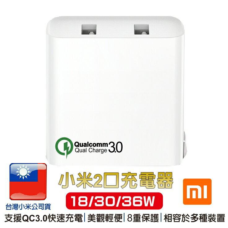 小米2口充電頭 18W 30W 36W【台灣小米公司貨】聯強保固  支援QC3 小米豆腐頭