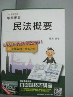 【書寶二手書T1/進修考試_XGB】中華郵政-民法概要_三民輔考權威名師群