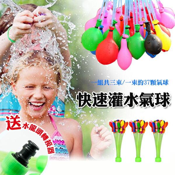 《居家用品任選四件9折》高品質夏日1組3束水球灌水神器水球神器灌水球打水仗水球大戰玩水(V50-1966)