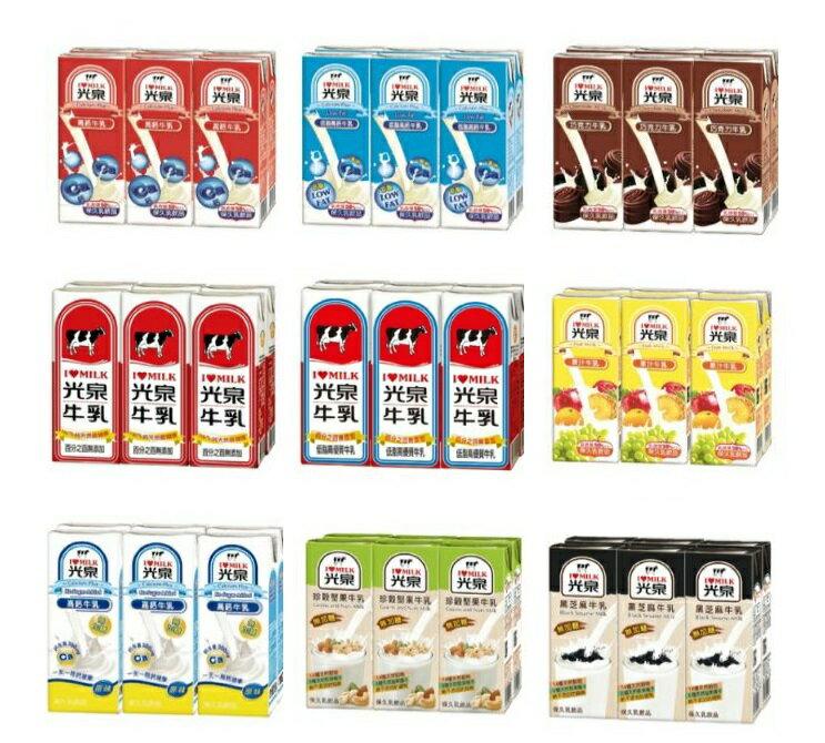 光泉牛乳 保久乳 調味乳200mlx6入全脂/低脂/全脂高鈣/低脂/果汁/巧克力/芝麻/珍穀堅果 牛乳