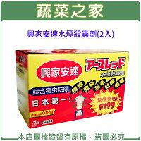 【蔬菜之家003-A05】興家安速水煙殺蟲劑促銷優惠2入 0