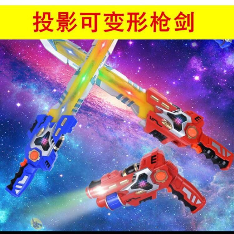 投影變形閃光劍兒童發聲音樂玩具槍男孩武器刀劍電動槍生日禮物DK 原本良品