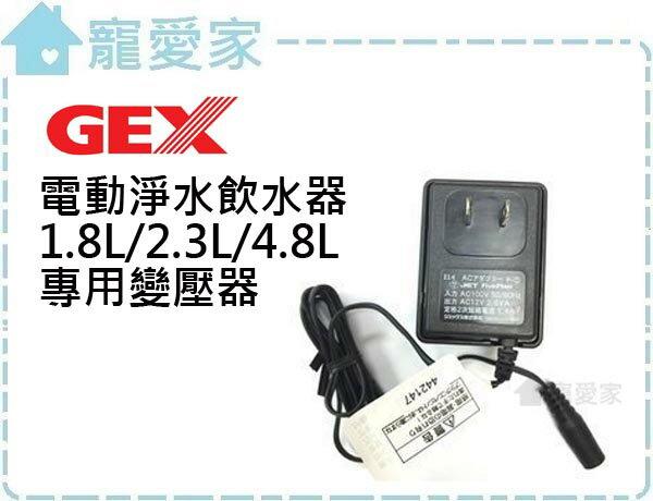 ☆寵愛家☆可超取☆日本GEX電動淨水飲水器 1.8L/ 2.3L/ 4.8L專用變壓器.