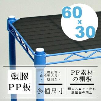 【dayneeds】【配件類】超實用 60X30公分 層網專用→黑色←PP塑膠墊板/墊板/PP板/層架配件/四層架/置物架/鍍鉻層架/波浪架