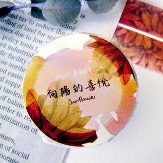 《向陽的喜悅》紙膠帶