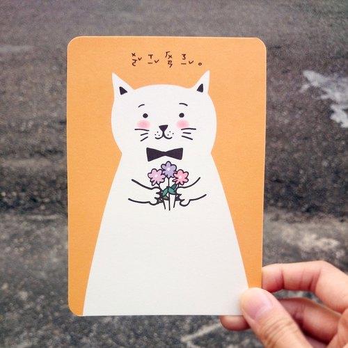 我喜歡你.明信片