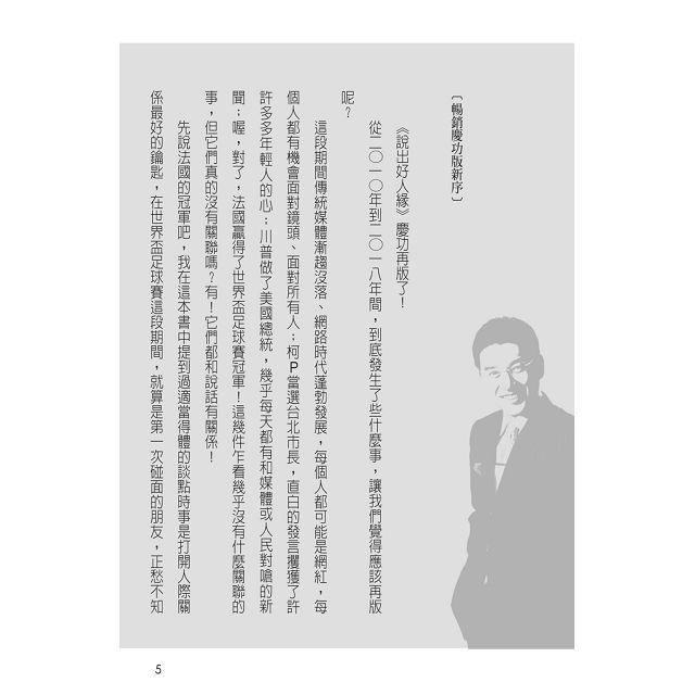 說出好人緣:謝震武的獨門說話術(暢銷慶功版) 4