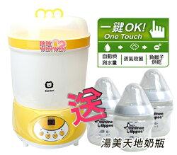 小獅王辛巴S.605微電腦高效消毒烘乾機(奶瓶烘乾消毒鍋)大容量可消毒8支奶瓶,贈湯美天地PP奶瓶150ML 3支