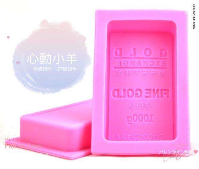 心動小羊^新款首發矽膠蛋糕模 韓國金磚金條蛋糕模具 diy手工皂模 巧克力模